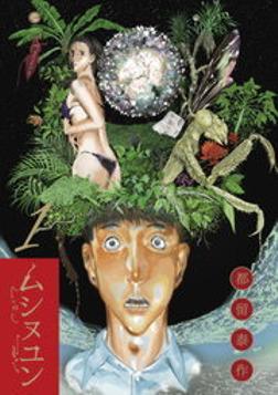ムシヌユン(1)-電子書籍