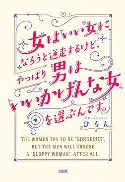 女は「いい女」になろうと迷走するけど、やっぱり男は「いいかげんな女」を選ぶんです。(大和出版)-電子書籍