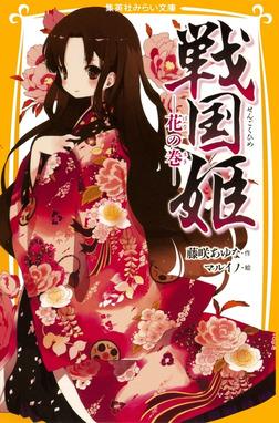 戦国姫 ―花の巻―-電子書籍