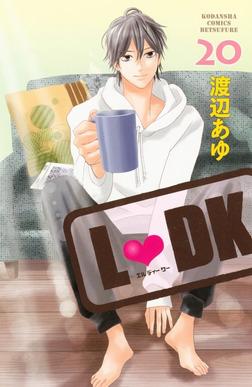 L・DK(20)-電子書籍
