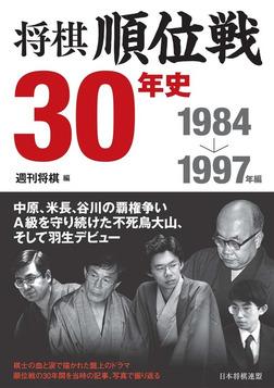 将棋順位戦30年史 1984~1997年編-電子書籍