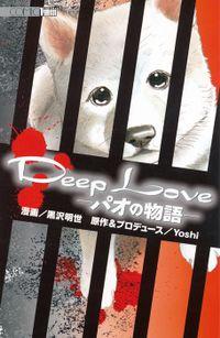 Deep Loveパオの物語(1)