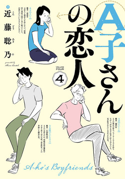 A子さんの恋人 4巻-電子書籍