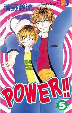 POWER!!(5)-電子書籍