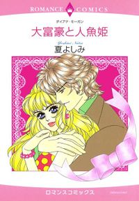 大富豪と人魚姫