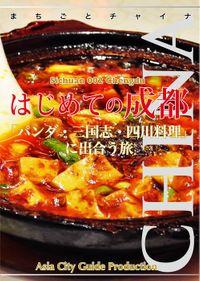 【audioGuide版】四川省002はじめての成都 〜「パンダ・三国志・四川料理」に出合う旅