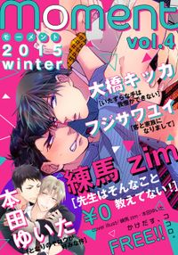 【無料】moment vol.4/2015 winter