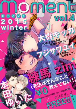 【無料】moment vol.4/2015 winter-電子書籍