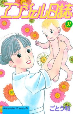 エンジェル日誌(31)-電子書籍