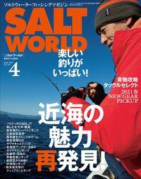 SALT WORLD 2021年4月号 Vol.147