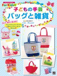子どもの手芸 バッグと雑貨