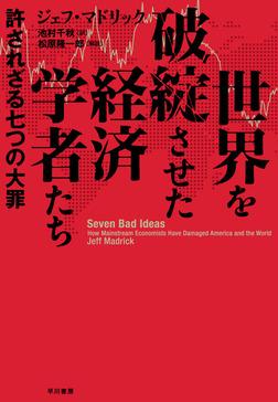 世界を破綻させた経済学者たち──許されざる七つの大罪-電子書籍