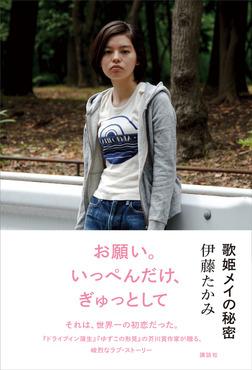 歌姫メイの秘密-電子書籍