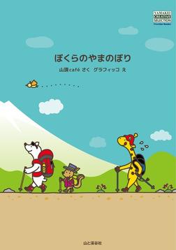 ぼくらのやまのぼり-電子書籍