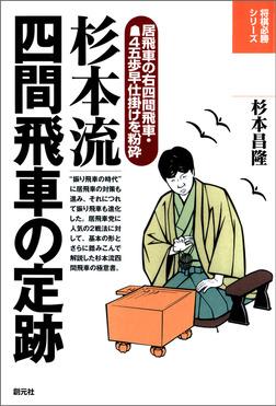 将棋必勝シリーズ 杉本流四間飛車の定跡-電子書籍
