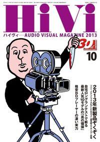 HiVi (ハイヴィ) 2013年 10月号