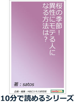 桜の季節!異性にモテる人になる方法は?-電子書籍