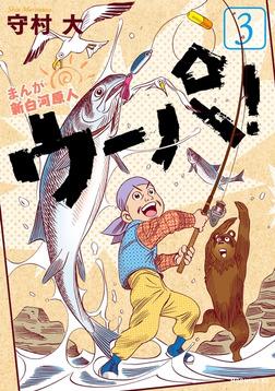 まんが 新白河原人 ウーパ!(3)-電子書籍