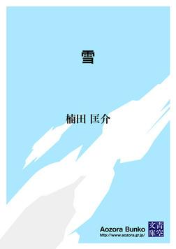 雪-電子書籍