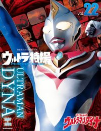 ウルトラ特撮PERFECT MOOK vol.22 ウルトラマンダイナ