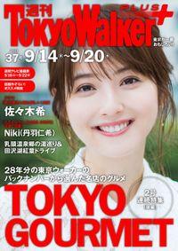 週刊 東京ウォーカー+ 2017年No.37 (9月13日発行)