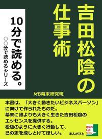 10分で読める。吉田松陰の仕事術