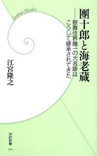 團十郎と海老蔵 歌舞伎界随一の大名跡はこうして継承されてきた
