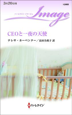 CEOと一夜の天使-電子書籍