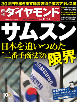週刊ダイヤモンド 13年11月16日号-電子書籍