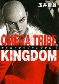 OMEGA TRIBE KINGDOM(1)