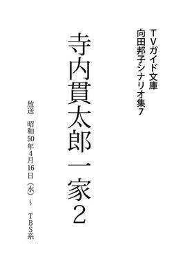 寺内貫太郎一家2-電子書籍