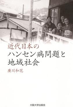 近代日本のハンセン病問題と地域社会-電子書籍