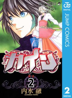 カイン 2-電子書籍
