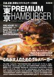 男の隠れ家 別冊 TOKYO PREMIUM HAMBURGER
