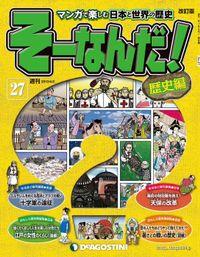 マンガで楽しむ日本と世界の歴史 そーなんだ! 27