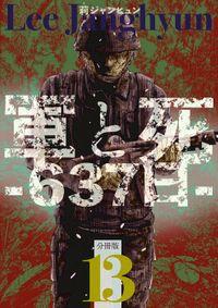軍と死-637日- 分冊版13