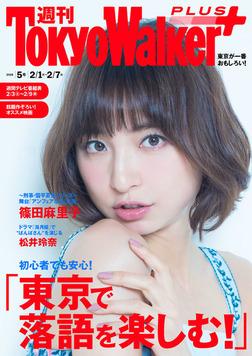 週刊 東京ウォーカー+ 2018年No.5 (1月31日発行)-電子書籍