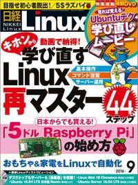 日経Linux(リナックス) 2016年 9月号 [雑誌]