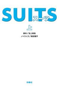 SUITS(上)