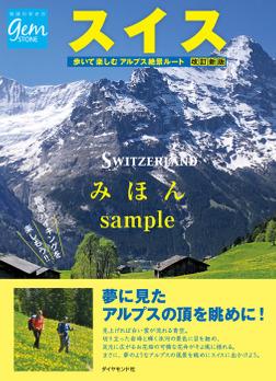 スイス 歩いて楽しむアルプス絶景ルート 改訂新版 【見本】-電子書籍