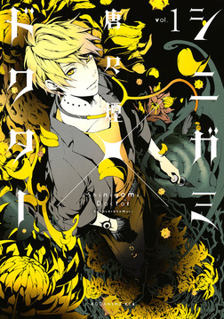 シニガミ×ドクター(1)-電子書籍