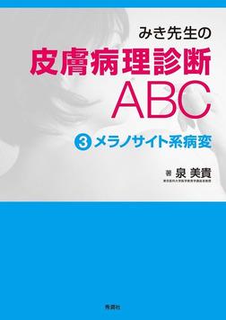 みき先生の皮膚病理診断ABC (3)メラノサイト系病変-電子書籍