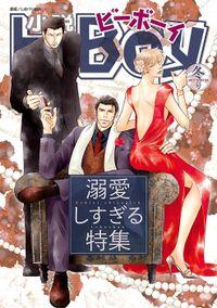 小説ビーボーイ 溺愛しすぎる特集(2017年冬号)