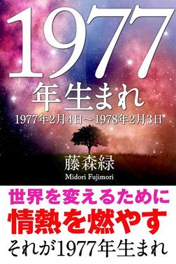 1977年(2月4日~1978年2月3日)生まれの人の運勢-電子書籍