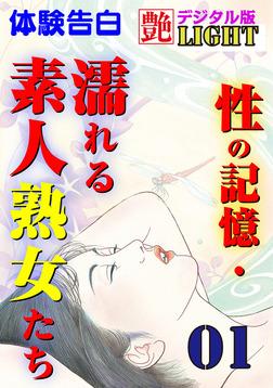 【体験告白】性の記憶・濡れる素人熟女たち01-電子書籍