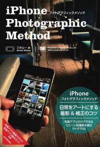 iPhoneフォトグラフィックメソッド