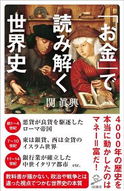 「お金」で読み解く世界史-電子書籍