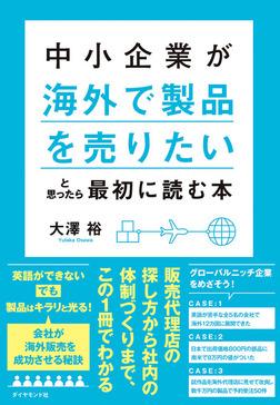 中小企業が「海外で製品を売りたい」と思ったら最初に読む本-電子書籍