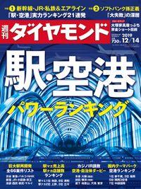 週刊ダイヤモンド 19年12月14日号