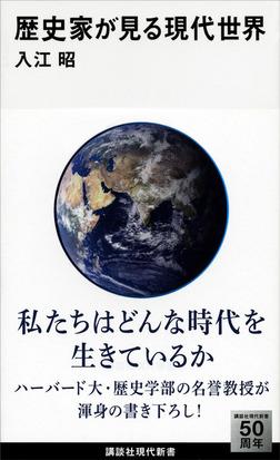 歴史家が見る現代世界-電子書籍